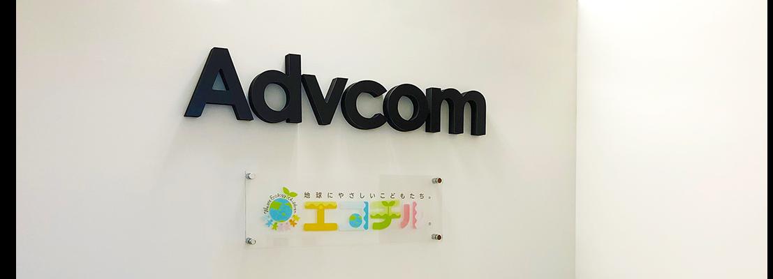advcom_sign